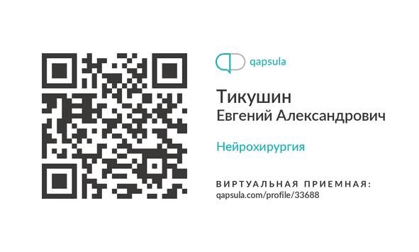 Заочная онлайн консультация нейрохирурга Тикушина